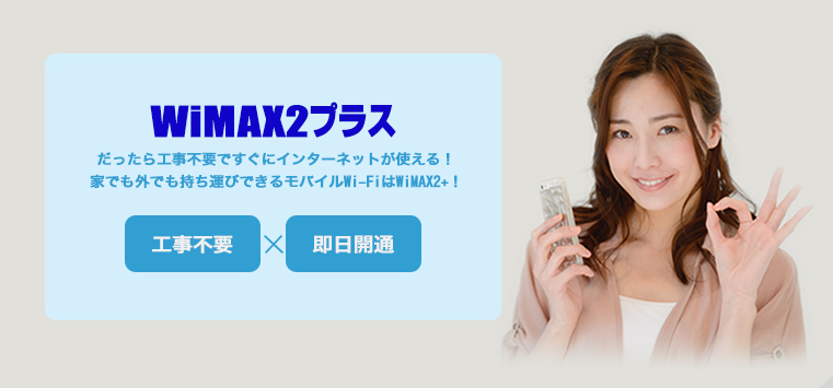 wimax2プラスだったら工事不要ですぐにインターネットが使える。家でも外でも持ち運びできるモバイルwi-fiはwimax2。wimax2プラス契約して喜ぶ女性、wimax2 キャンペーンでお得なインターネットが出来る。
