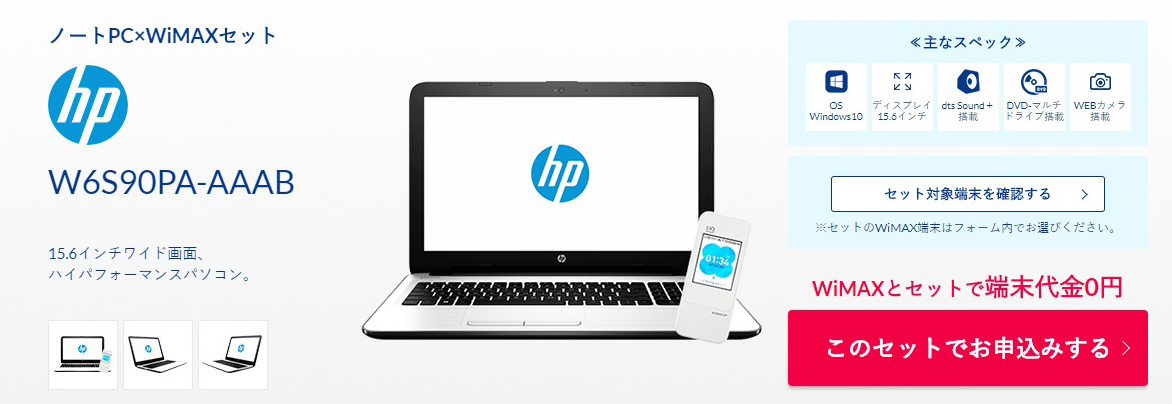 BroadWiMAXのHP W6S90PA-AAAB(PC)セットキャンペーン