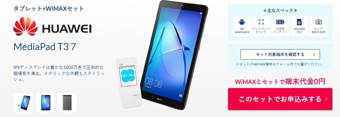 BroadWiMAXのHUAWEI MediaPad T37(タブレット)セットキャンペーン