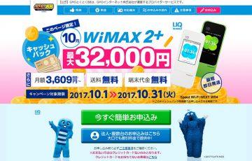 wimax2プラスキャンペーンでおすすめのプロバイダとくとくbbのgmo