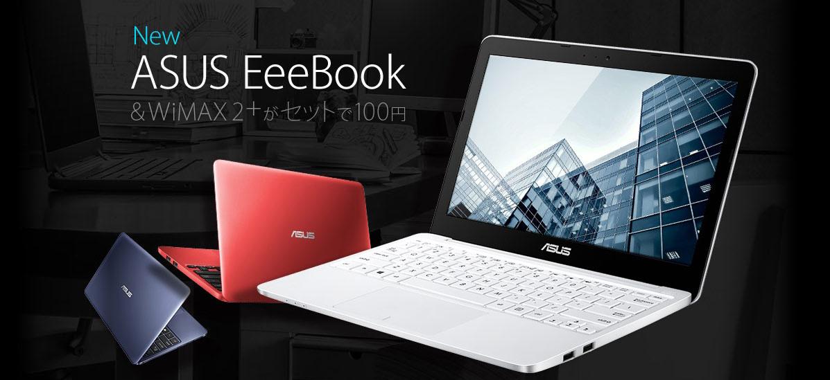 とくとくGMOのASUS EeeBook X205TA(モバイルノートPC)セットキャンペーン