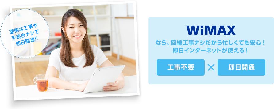 WiMAXは工事不要で手軽に使える!契約から使えるようになるまで