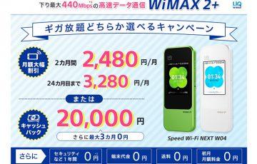 wimax2プラスキャンペーンでおすすめのプロバイダsonet