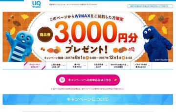wimax2プラスキャンペーンでおすすめのプロバイダuqwimax