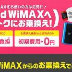 他社からBroadWiMAXへの「乗り換えキャンペーン」は本当にお得?