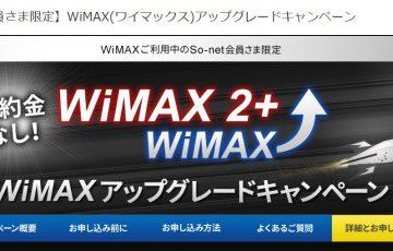 So-netの「WiMAX(ワイマックス)アップグレードキャンペーン」とは?