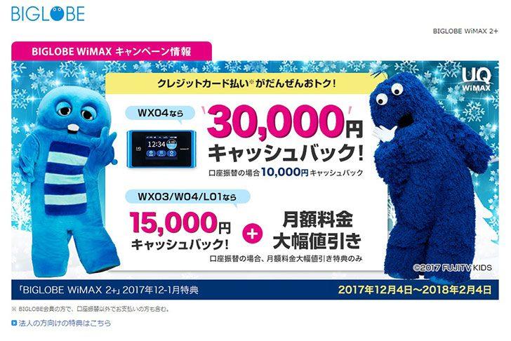 wimax2プラスキャンペーンでおすすめのプロバイダbiglobe