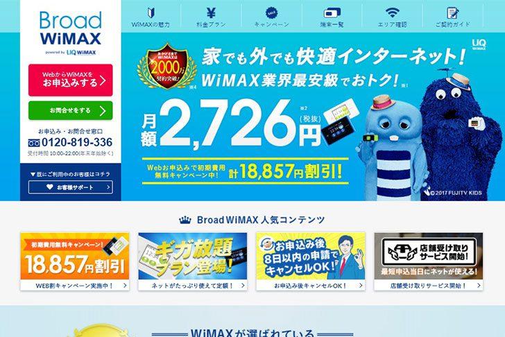 wimax2プラスキャンペーンでおすすめのプロバイダboradwimax
