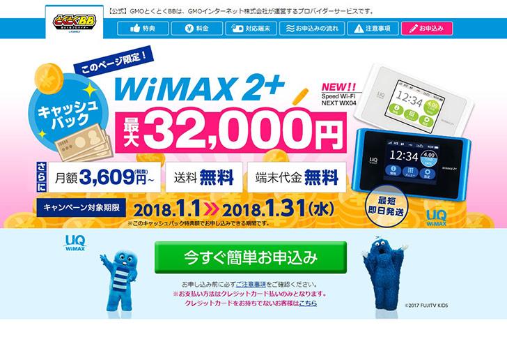 wimax2プラスキャンペーンでおすすめのプロバイダgmo