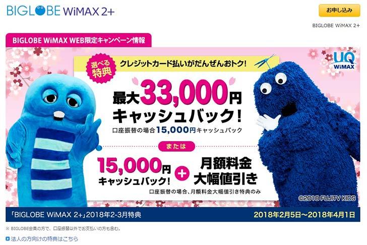『BIGLOBE』のWiMAX2キャンペーン情報