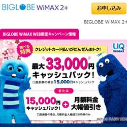 wimax2_キャンペーンでお得な_biglobe