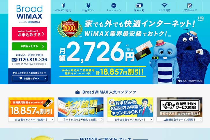 『Broad WiMAX』のWiMAX2キャンペーン情報