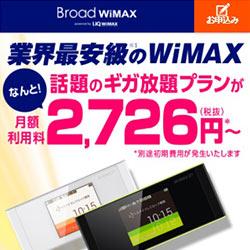 wimax2_キャンペーンでお得な_broadwimax