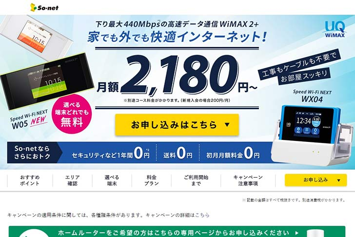 『So-net』のWiMAX2キャンペーン情報