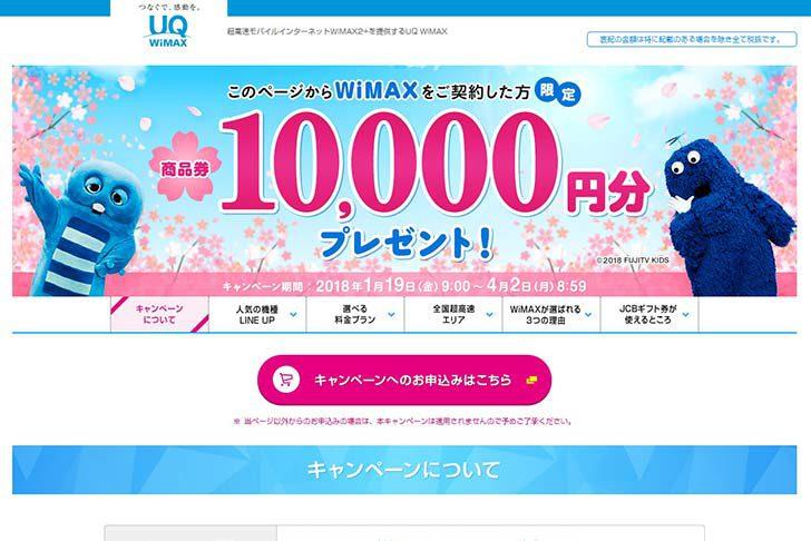 『UQ WiMAX』のWiMAX2キャンペーン情報