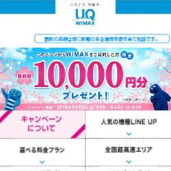 wimax2_キャンペーンでお得な_uqwimax