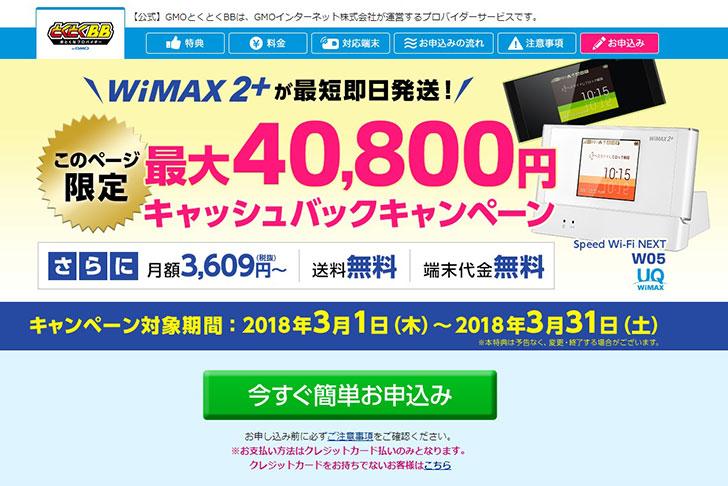 『GMOとくとくBB』のWiMAX2キャンペーン情報
