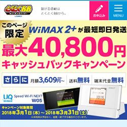 wimax2_キャンペーンでお得な_gmo